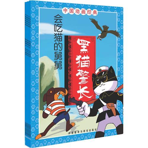 《黑猫警长》绘本简介