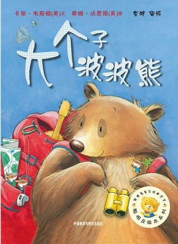 《大个子波波熊》绘本简介