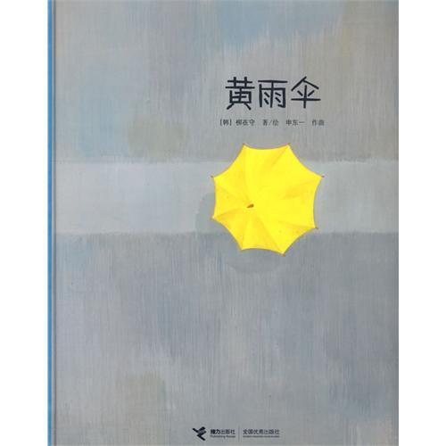 《黄雨伞》绘本简介