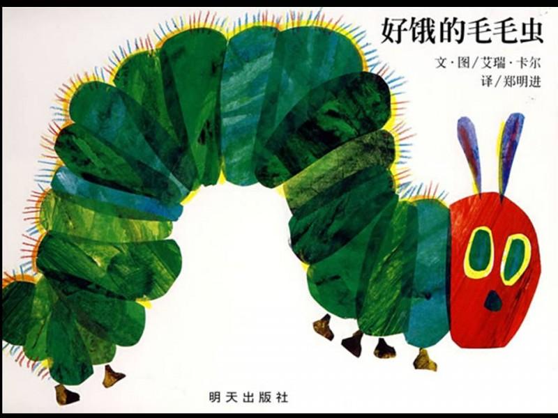 《好饿的毛毛虫》绘本简介