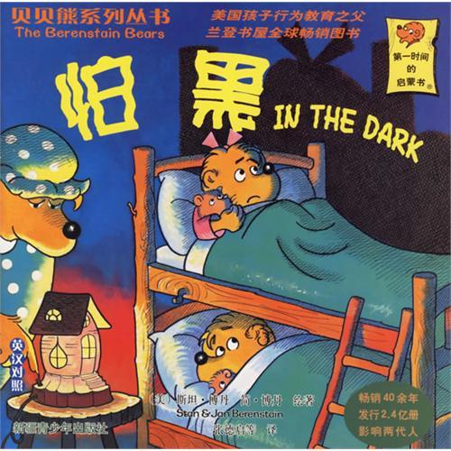 《怕黑》绘本简介
