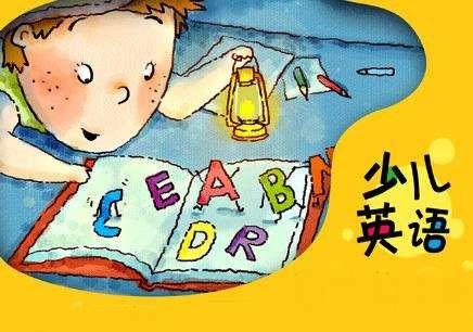 哪里可以学到少儿英语启蒙课程?