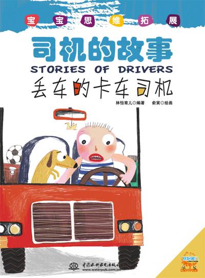 《丢车的卡车司机》绘本简介