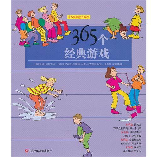 《365个经典游戏》绘本简介