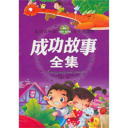 《成功故事全集》绘本简介