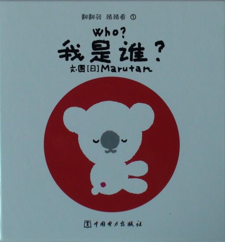 《我是谁?》绘本简介
