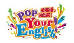 正确对待,智慧选择学习英文口语
