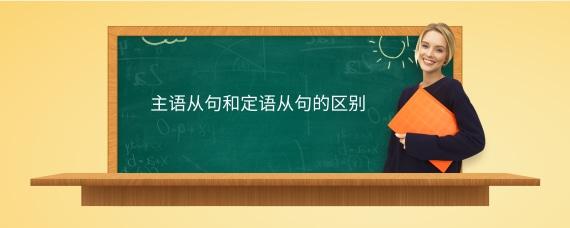 主语从句和定语从句的区别