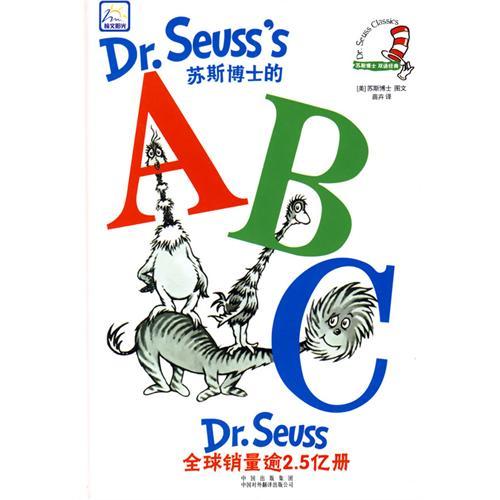 《苏斯博士的ABC》绘本简介