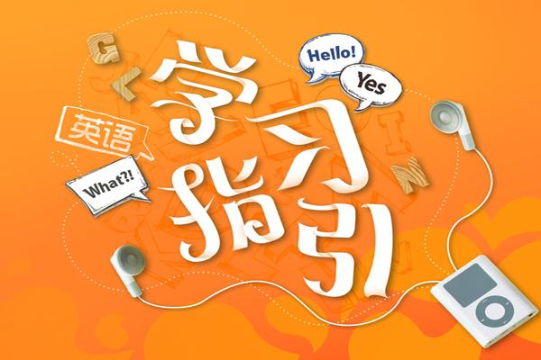 小学英语口语练习方法分享