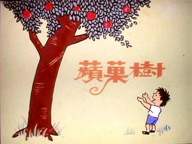 《苹果树》绘本简介