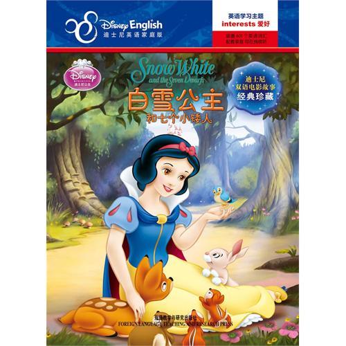 《白雪公主和七个小矮人》绘本简介