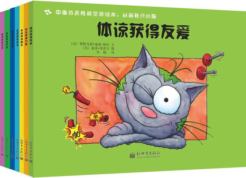 《性格塑造绘本.从前有只小猫》绘本简介