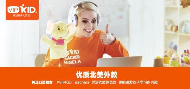 外教一对一vipkid带你学习英语