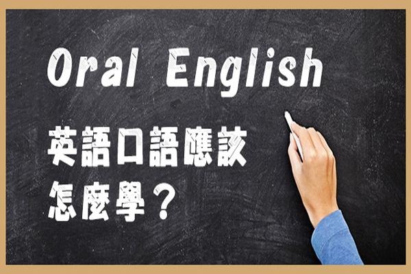 怎么学习英语口语?