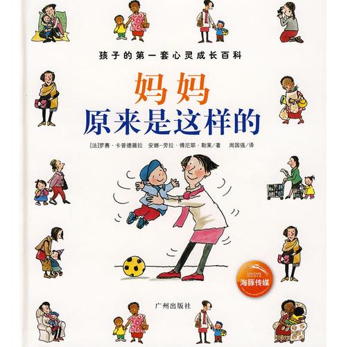 《孩子的第一套心灵成长百科》绘本简介