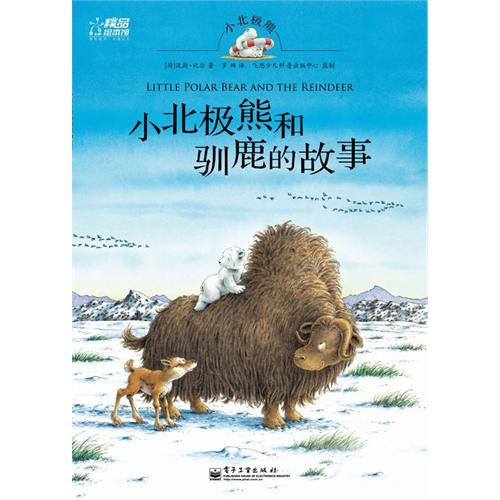 《小北极熊和驯鹿的故事》绘本简介