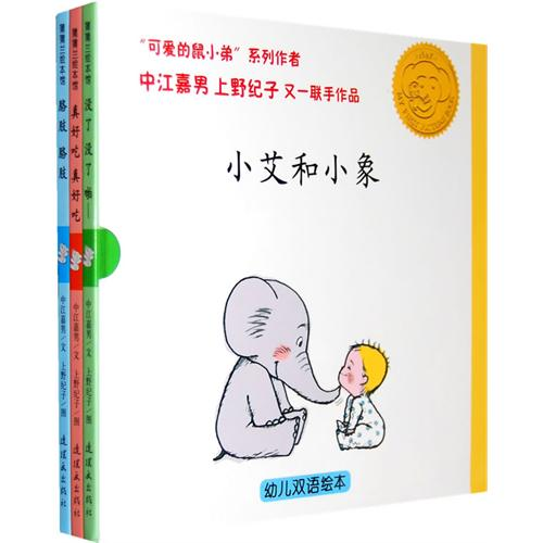 《小艾和小象》绘本简介