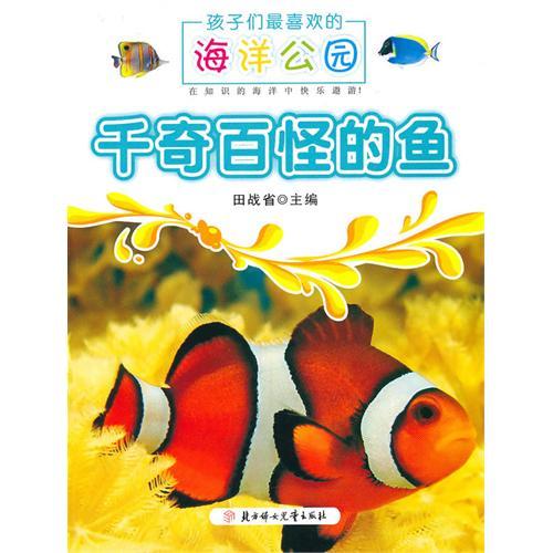 《千奇百怪的鱼》绘本简介