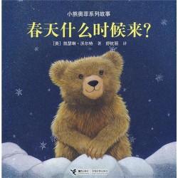《小熊奥菲系列故事:春天什么时候来?》绘本简介