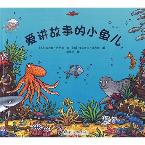 《爱讲故事的小鱼儿》绘本简介