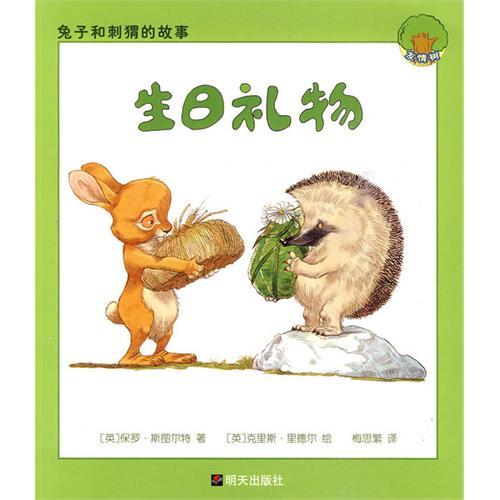 《兔子和刺猬的故事系列》绘本简介