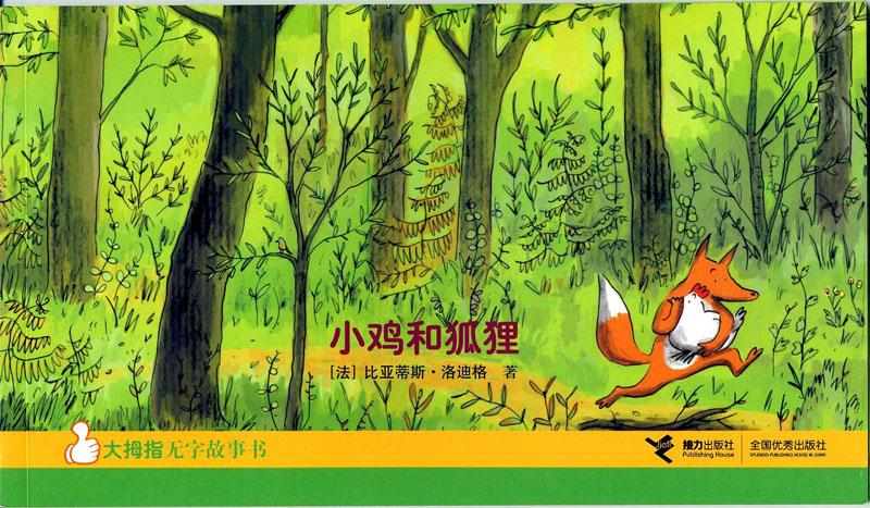 《小鸡和狐狸》绘本简介