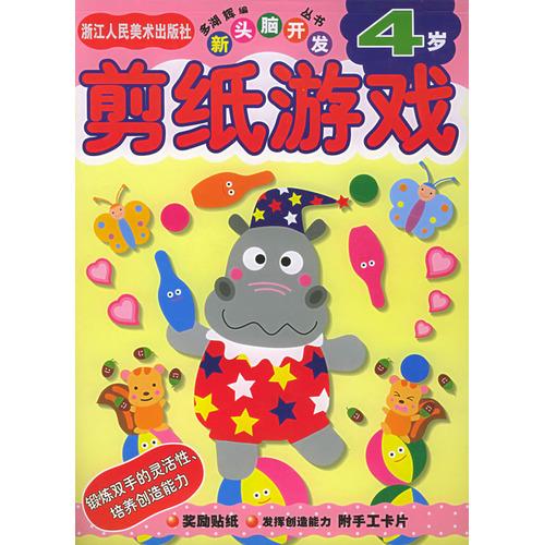 《剪纸游戏(4岁)》绘本简介