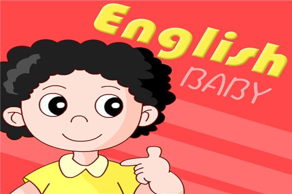 儿童英语培训机构选择标准是什么样的?
