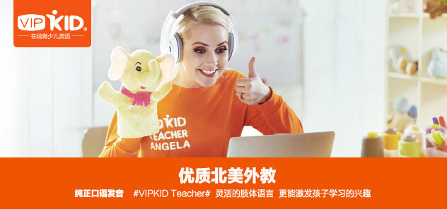 vipkid外教一对一教学怎么样?