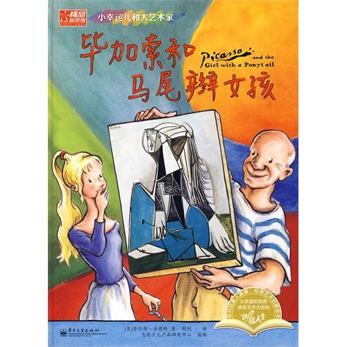《毕加索和马尾辫女孩》绘本简介