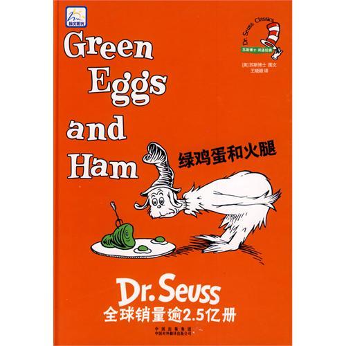 《绿鸡蛋和火腿》绘本简介