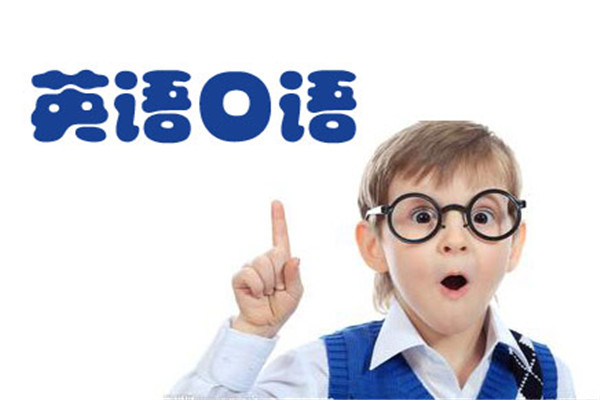 学少儿英语哪里好?怎么学更有效?
