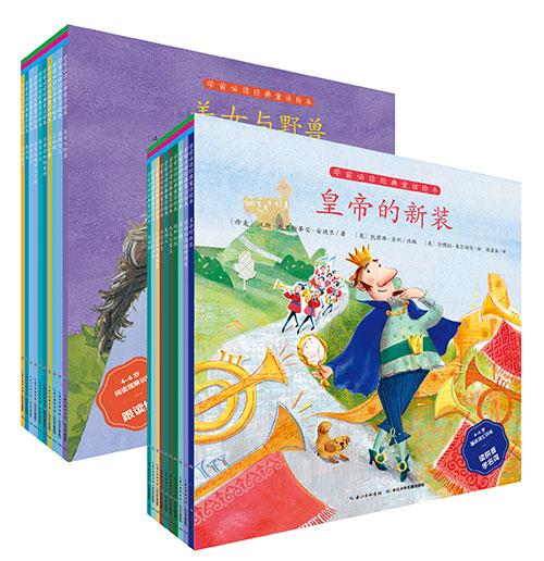 《学前必读经典童话绘本》绘本简介