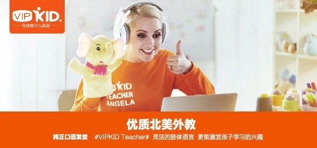 Vipkid英语怎么样使孩子爱上学习