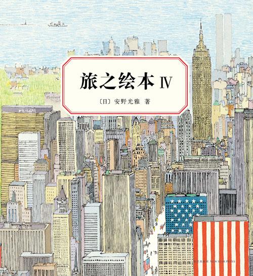 《旅之绘本Ⅳ 美国篇》绘本简介