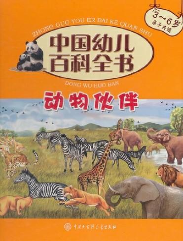 《动物伙伴》绘本简介