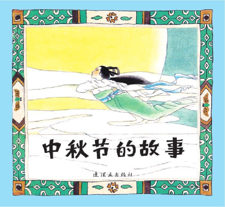 《中秋节的故事》绘本简介