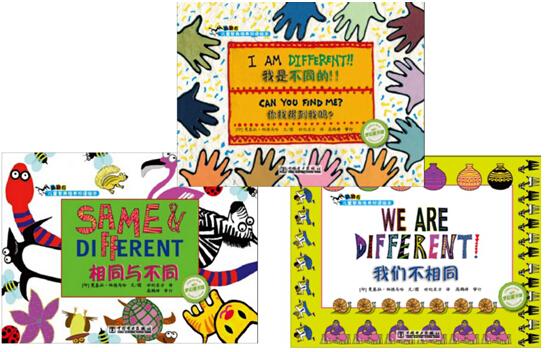 《猜猜看.儿童智商培养双语绘本(全3册)》绘本简介