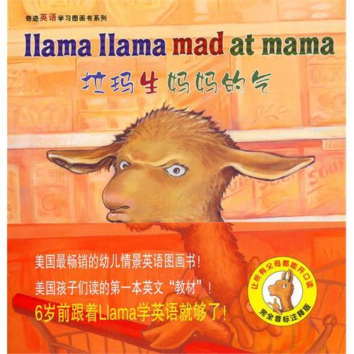 《羊驼拉玛双语图画书》绘本简介