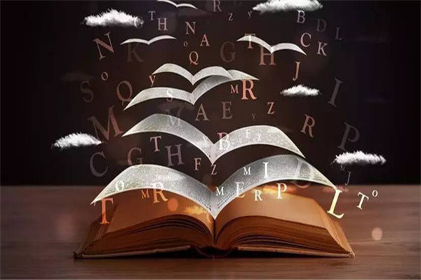 教你怎么样学好英语?必读攻略
