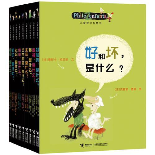 《儿童哲学智慧书》绘本简介