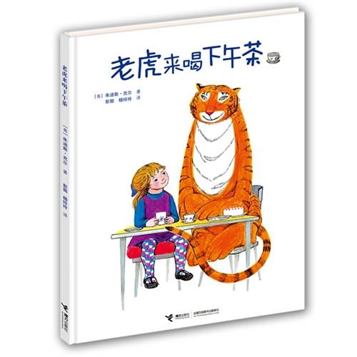 《老虎来喝下午茶》绘本简介