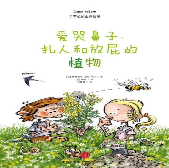 《爱哭鼻子、扎人和放屁的植物》绘本简介