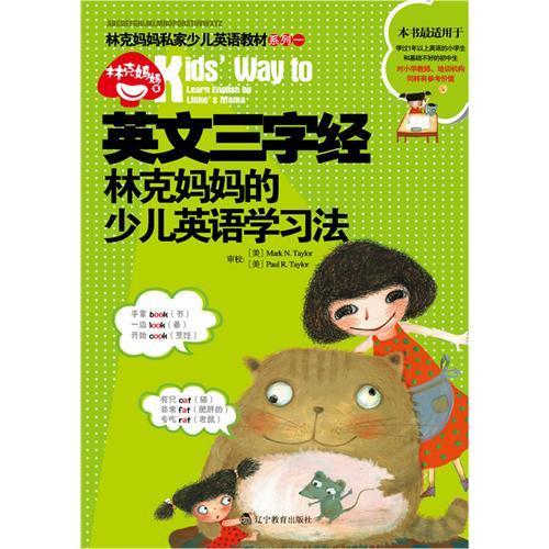 《英文三字经-林克妈妈的少儿英语学习法》绘本简介