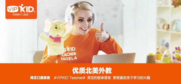 vipkid课程体系之阅读能力培养体系