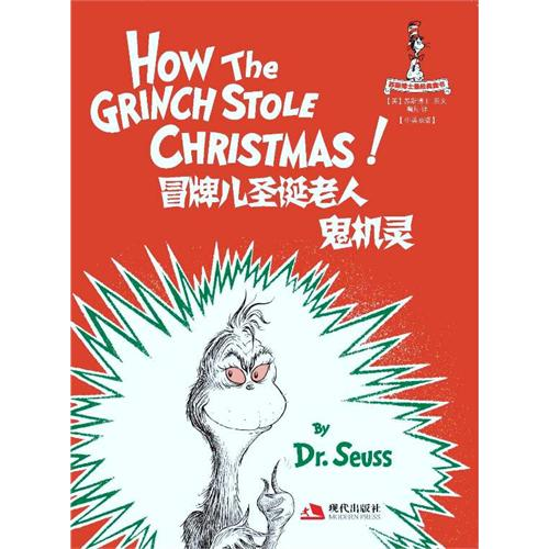 《苏斯博士最经典童书第二辑》绘本简介