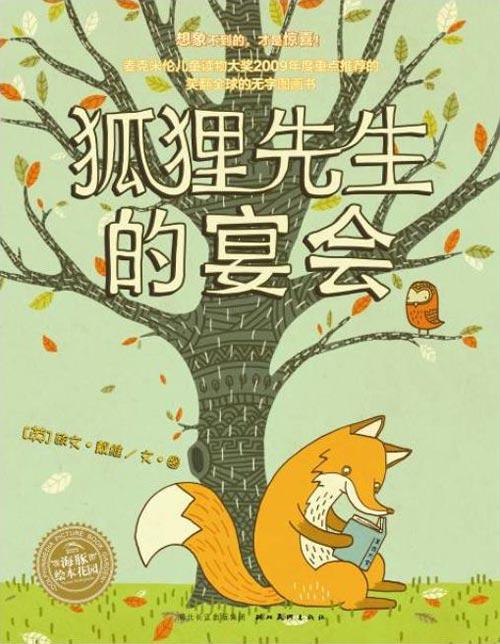 《狐狸先生的宴会》绘本简介