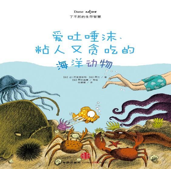 《爱吐唾沫、黏人又贪吃的海洋动物》绘本简介
