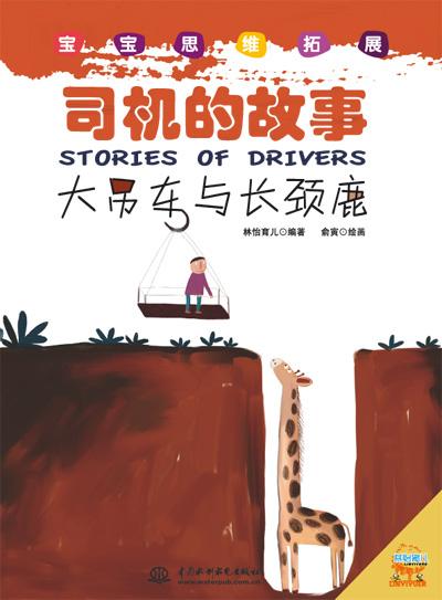 《大吊车与长颈鹿》绘本简介